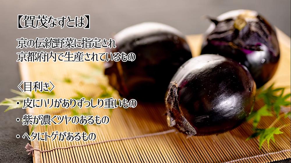 京野菜 京の伝統野菜