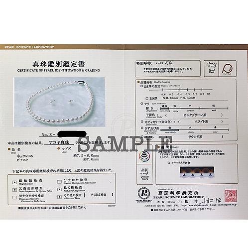 PREMIER HANADAMA AKOYA PEARL STRAND NECKLACE (7.5-8.0mm) SET