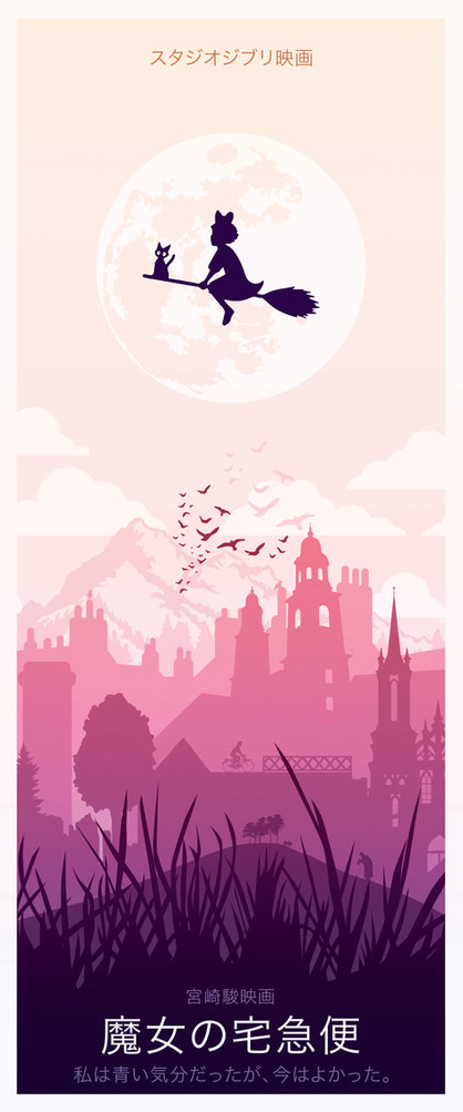 KIKI'S DELIVERY SERVICE PINK