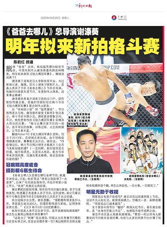 Shin Min Daily News-Article Only-28 Apri