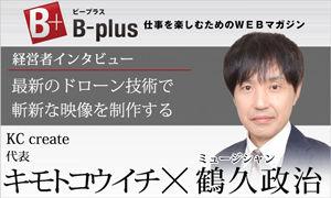 B-plus_バナー_ KCcreate様.jpg