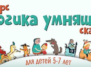 Курс-ЛУ-Сказки-copy.jpg