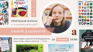 Встреча с детской писательницей Ниной Дашевской
