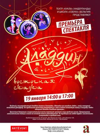"""Премьера спектакля """"Аладдин"""" на русском языке"""
