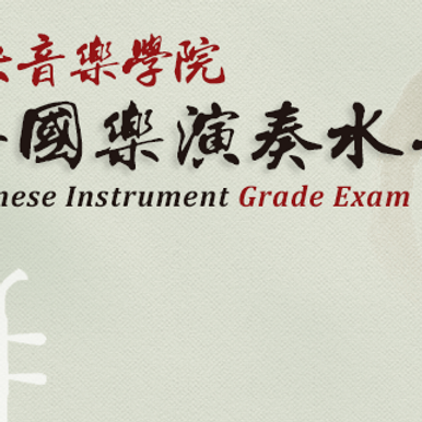 2019 CCOM Standard Grade Exam Seattle Test Area