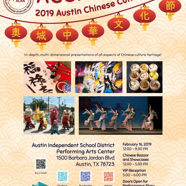 2019 Austin Chinese Cultural Festival-Performance Show