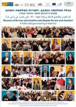 Public dialogue meeting in Wadi Ara