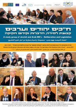 2014 January Status of Palestinian Arabs in Israel.jpg