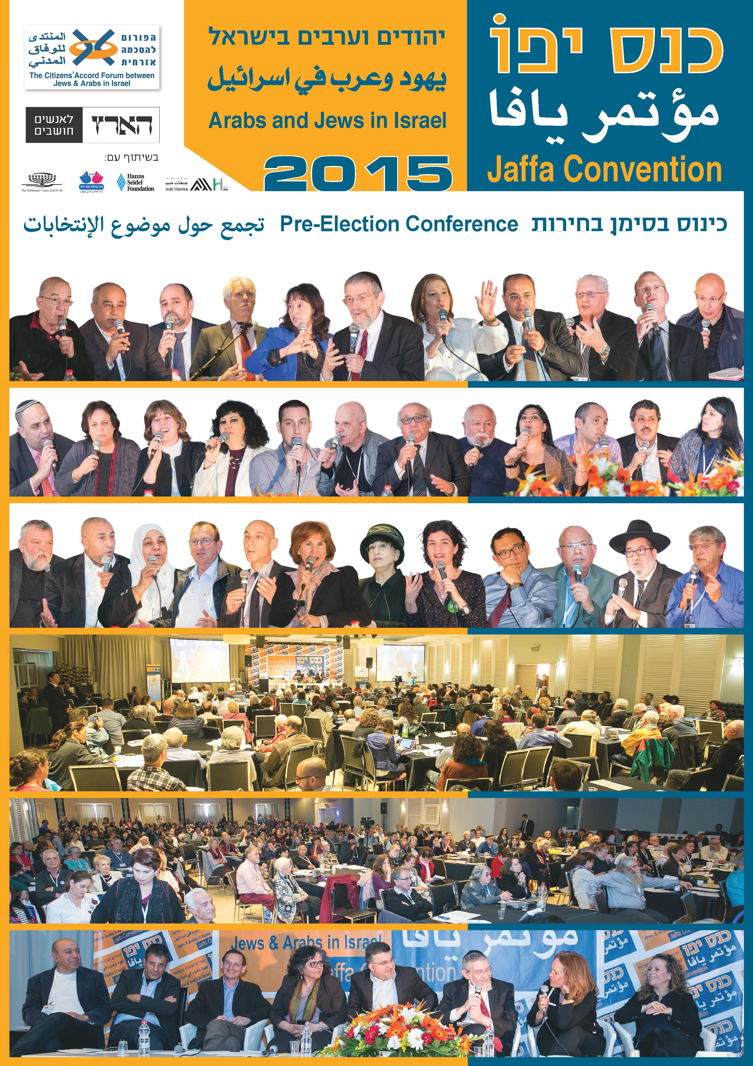 Jaffa Convention 2015