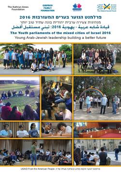 Young Arab-Jewish leadership