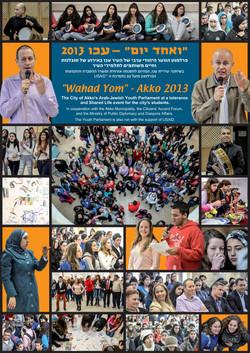 2013 Wahad Yom.jpg