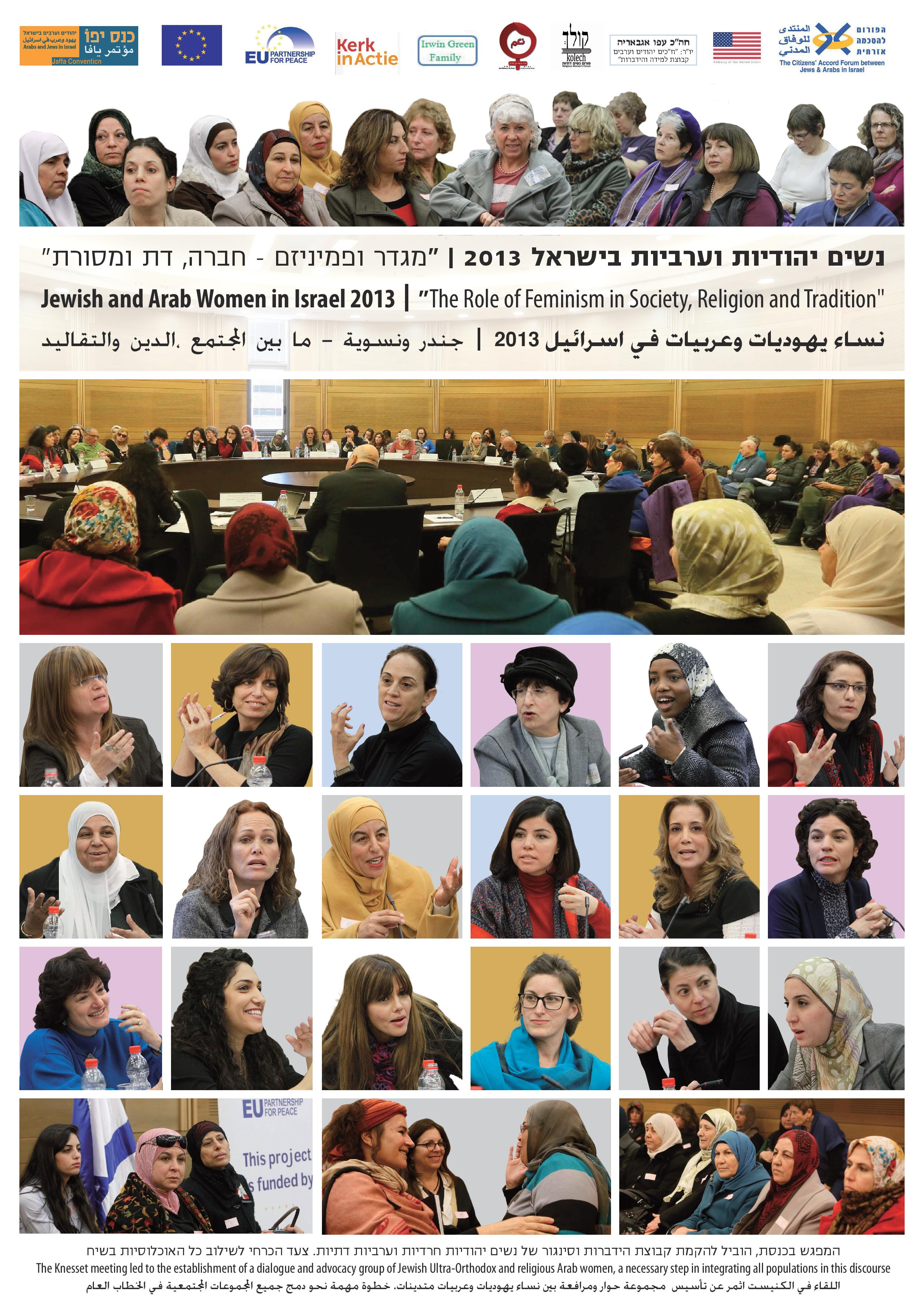 2013 The Role of Feminism in Society, Religion and Tradition.jpg