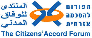 The Citizens Accord Forum between Jews and Arabs in Israel - CAF Israel - הפורום להסכמה האזרחית