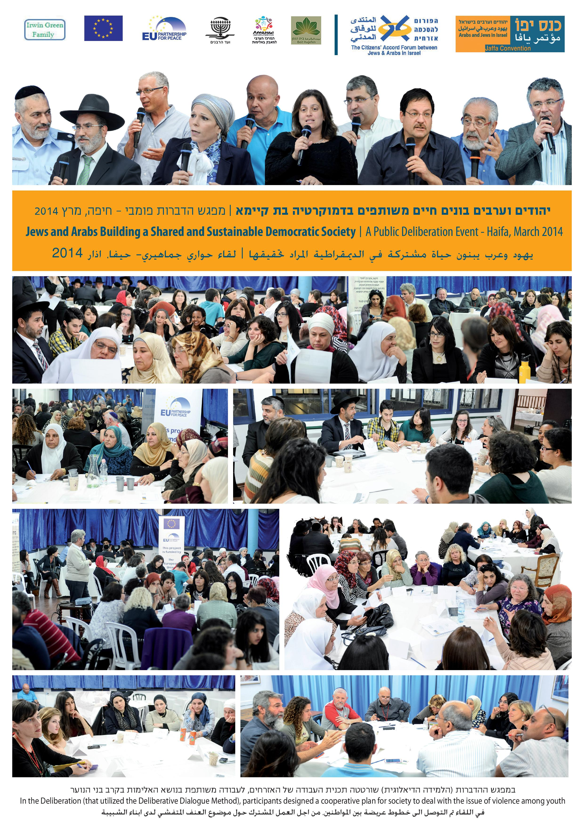 2014 March Public Deliberative Dialogue Haifa.jpg