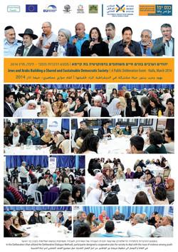 2014 March Public Deliberative Dialogue Haifa.jpg