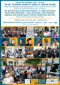 Jaffa Convention in Jerusalem