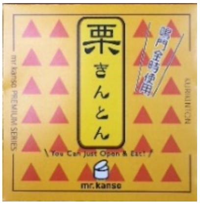 mr.kanso - 栗子蓉 Chestnut Puree