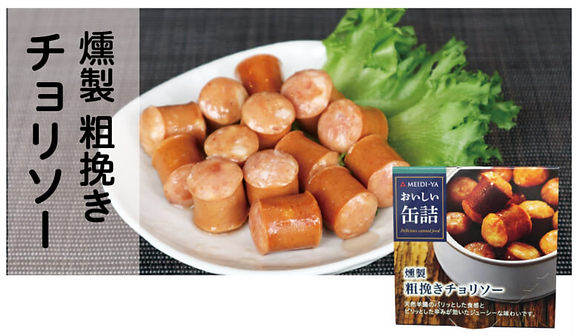 Meidi-ya 明治屋 - 煙熏腸 Smoked Sausage