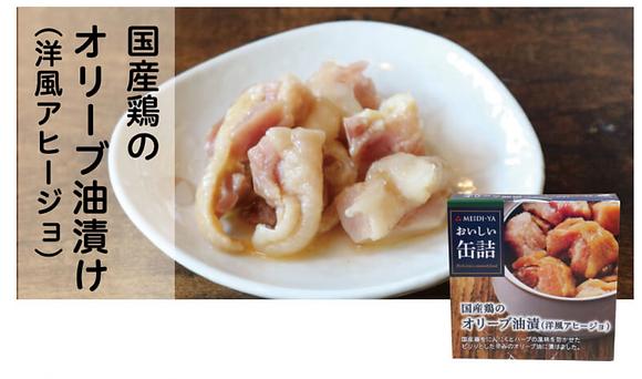 Meidi-ya 明治屋 - 洋風雞 Chicken in Olive Oil