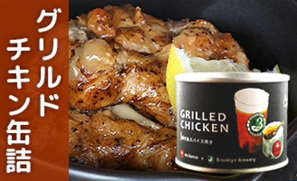 mr.kanso - 啤酒雞 Grilled Chicken