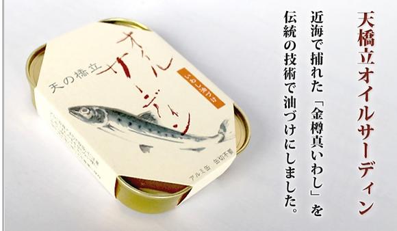 天の橋立 - 沙甸魚 Sardines