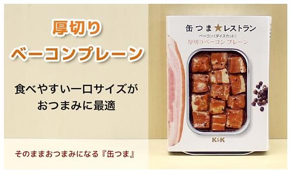 K&K - 黑椒味煙肉Black Pepper Smoked Bacon