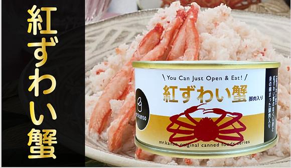 mr.kanso -蟹肉 Crab Meat