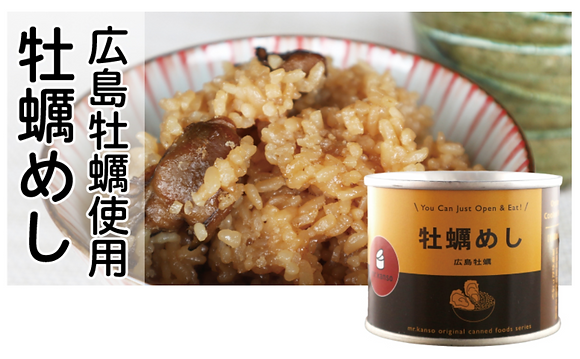 mr.kanso - 牡蠣飯 Oyster Rice