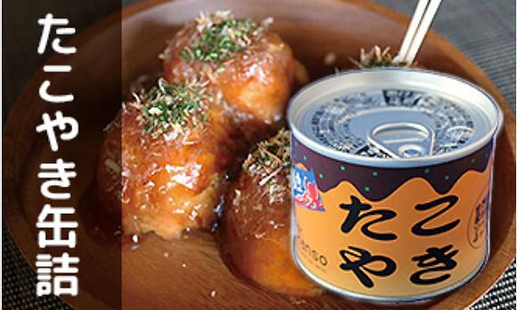 mr.kanso - 章魚燒 Takoyaki