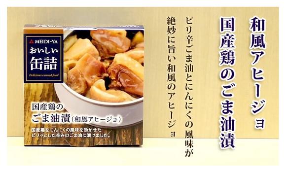 Meidi-ya 明治屋 - 和風雞 Sesame Oil Chicken