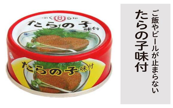 ふくら屋 - 鱈魚子COD ROES