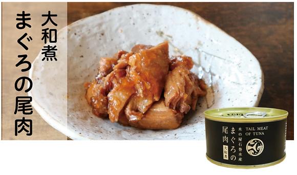 木の屋 - 吞拿魚尾肉大和煮 Yamatoni Tna Tail