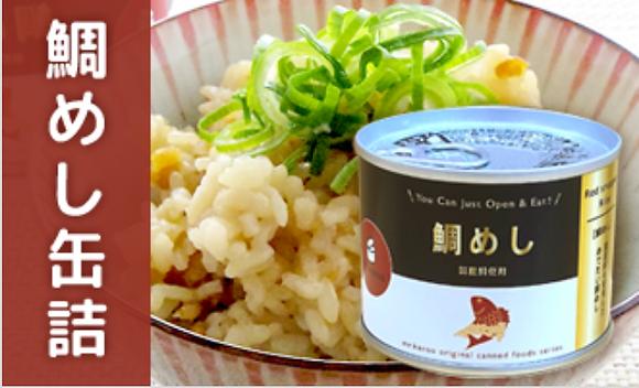 mr.kanso - 鯛魚飯 Seam Bream Rice