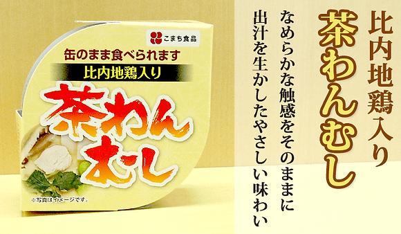 こまち食品 - Steamed Egg with Chicken