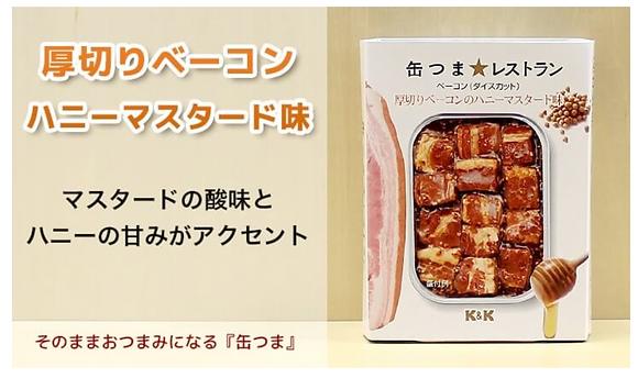 K&K - 蜜糖味煙肉 Honey Mustard Smoked Bacon