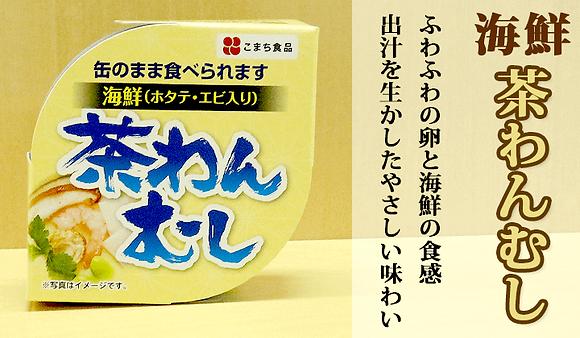 こまち食品 -Steamed Egg with Seafood