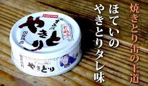 Hotei - 烤雞肉(原味)Yakitori Soy Chicken
