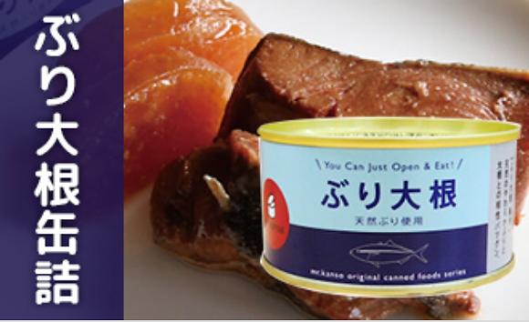mr.kanso -蘿蔔油甘魚 Radish with Buri