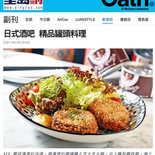 星島日報 Singtao Daily