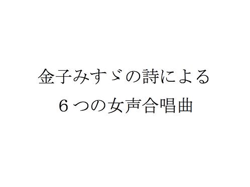 金子みすゞの詩による6つの合唱曲