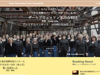 第2回東京国際合唱コンクール