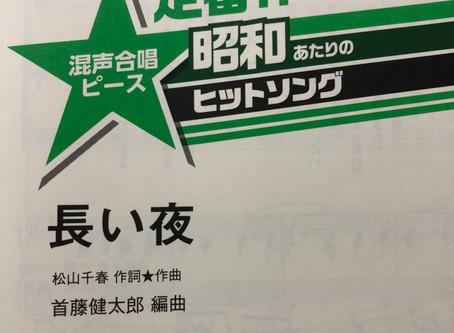 定番!! 昭和あたりのヒットソング 混声合唱ピース「長い夜」