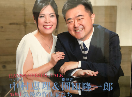 月刊ハンナ 2018年9月号 No.41