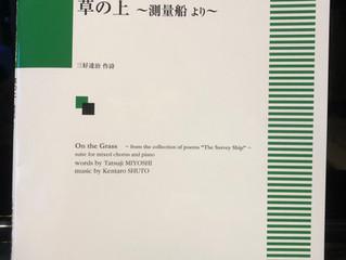 拙作 混声合唱とピアノのための組曲「草の上 ~測量船 より~」 がカワイ出版さんから出版!