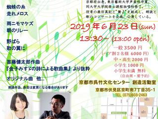 麓♪コンサートin京都 〜our history〜 2019年6月23日(日)