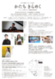 みっけ,ワークショップ,東京藝術大学,芸術集団,展示,コンサート,アート,音楽,美術,邦楽