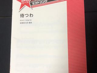 新譜情報 「待つわ」の女声合唱とピアノのための編曲