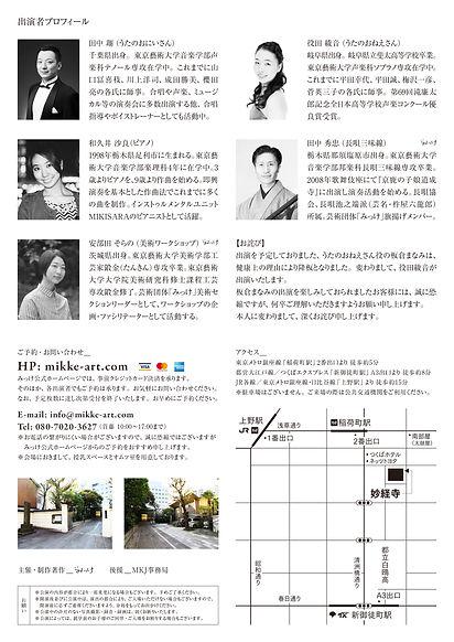 20190421妙経寺コン出演者変更-2.jpg