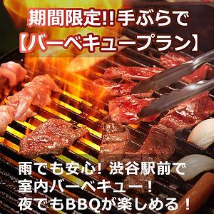 渋谷 バーベキュー,渋谷 貸切, 渋谷 屋内 バーベキュー,渋谷 BBQ,