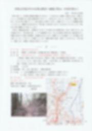 少年少女登山教室.jpg
